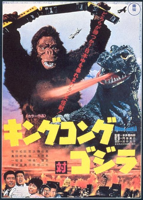 Alternate_Japanese_Poster_King_Kong_vs_Godzilla